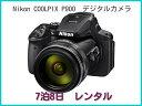 レンタル 7泊8日 Nikon ニコン デジタルカメラ COOLPIX P900
