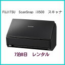 レンタル 7泊8日 FUJITSU 富士通 ScanSnap iX500 スキャナ