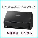 レンタル 14泊15日 FUJITSU 富士通 ScanSnap iX500 スキャナ