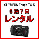 【往復送料無料】レンタル7泊8日OLYMPUSオリンパスToughTG-5防水デジタルカメラブラック