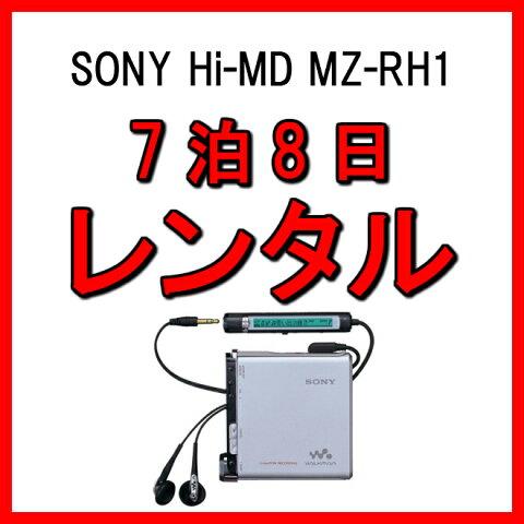 レンタル レコーダー 7泊8日 SONY Hi-MD ソニー ウォークマン ポータブル MD レコーダー MZ-RH1 MD音源 PC 転送→保存 MD変換 WMV MDLP対応 録再兼用機 高音質リニアPCM 録る オリジナルCD 作成 編集 録音 再生 ポータブルMD 入出力 USB MD→PC 機器 変換