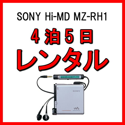 レンタル レコーダー 4泊5日 SONY Hi-MD ソニー ウォークマン ポータブル MD レコーダー MZ-RH1 MD音源 PC 転送→保存 MD変換 WMV MDLP対応 録再兼用機 高音質リニアPCM 録る オリジナルCD 作成 編集 録音 再生 ポータブルMD 入出力 USB MD→PC 機器 変換