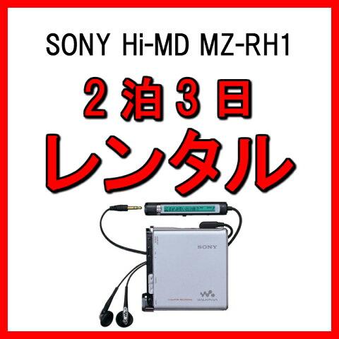 レンタル レコーダー 2泊3日 SONY Hi-MD ソニー ウォークマン ポータブル MD レコーダー MZ-RH1 MD音源 PC 転送→保存 MD変換 WMV MDLP対応 録再兼用機 高音質リニアPCM 録る オリジナルCD 作成 編集 録音 再生 ポータブルMD 入出力 USB MD→PC 機器 変換