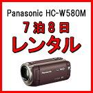 【往復送料無料】レンタル7泊8日PanasonicHC-W580MHDビデオカメラ