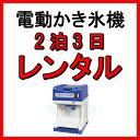 かき氷機 レンタル 2泊3日 かき氷 電動 キューブアイス ...