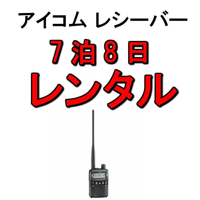 レシーバー レンタル 7泊8日 盗聴器 発見 周波数 アイコム IC-R6 広帯域レシーバー 発見機 探知機 盗撮 防犯 アイテム トランシーバー
