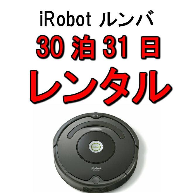 ルンバ レンタル 30泊31日 iRobot ロボットクリーナー アイロボット ルンバ642 複数床面対応 自動充電 ロボット掃除機 R642060 980 622 500 700 641 890 960 643