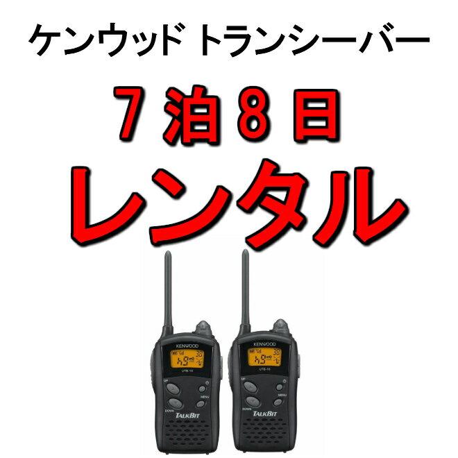 レシーバー レンタル 7泊8日 広帯域レシーバー アイテム トランシーバー 工場内 建設 工事 現場 特定小電力トランシーバー 無線機 受信機 業務用 通話可能 仲間の声だけ受信