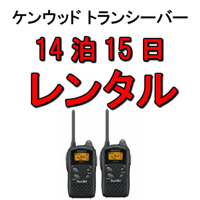 レシーバー レンタル 14泊15日 広帯域レシーバー アイテム トランシーバー 工場内 建設 工事 現場 特定小電力トランシーバー 無線機 受信機 業務用 通話可能 仲間の声だけ受信