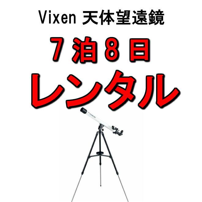 望遠鏡 レンタル 7泊8日 Vixen ビクセン 天体 倍率 初心者 上級者 キット スターパル経緯台シリーズ スターパル50L 33101-7 天体望遠鏡 双眼鏡 夏休み 冬休み 自由研究 月 土星 観測 入門セット