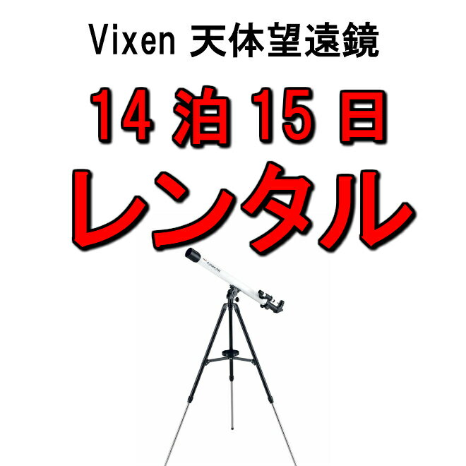 望遠鏡 レンタル 14泊15日 Vixen ビクセン 天体 倍率 初心者 上級者 キット スターパル経緯台シリーズ スターパル50L 33101-7 天体望遠鏡 双眼鏡 夏休み 冬休み 自由研究 月 土星 観測 入門セット