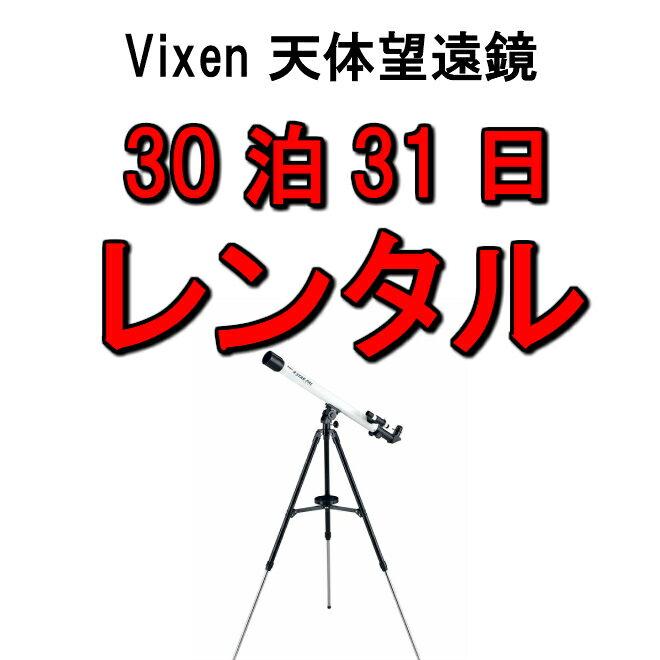 望遠鏡 レンタル 30泊31日 Vixen ビクセン 天体 倍率 初心者 上級者 キット スターパル経緯台シリーズ スターパル50L 33101-7 天体望遠鏡 双眼鏡 夏休み 冬休み 自由研究 月 土星 観測 入門セット