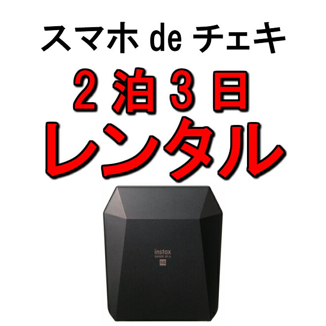 プリンター レンタル 2泊3日 スマートフォン用プリンター スマホdeチェキ スマートフォン チェキ instax SHARE SP-3 ワイヤレス 高速プリント 充電式