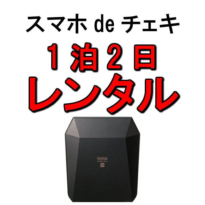 プリンター レンタル 1泊2日 スマートフォン用プリンター スマホdeチェキ スマートフォン チェキ instax SHARE SP-3 ワイヤレス 高速プリント 充電式