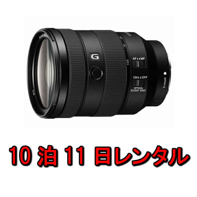 レンズ レンタル カメラレンズ 望遠レンズ ズームレンズ 10泊11日 SONY ソニー FE 24-105mm F4 G OSS Eマウント 35mm フルサイズ対応 SEL24105G 交換レンズ 一眼 手ブレ 補正 プロ向け kamera