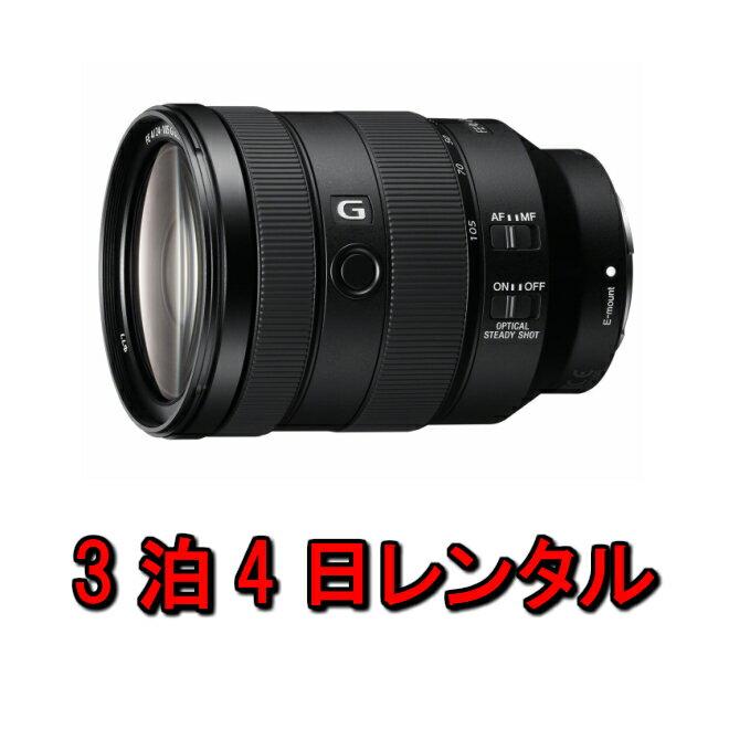 レンズ レンタル カメラレンズ 望遠レンズ ズームレンズ 3泊4日 SONY ソニー FE 24-105mm F4 G OSS Eマウント 35mm フルサイズ対応 SEL24105G 交換レンズ 一眼 手ブレ 補正 プロ向け kamera
