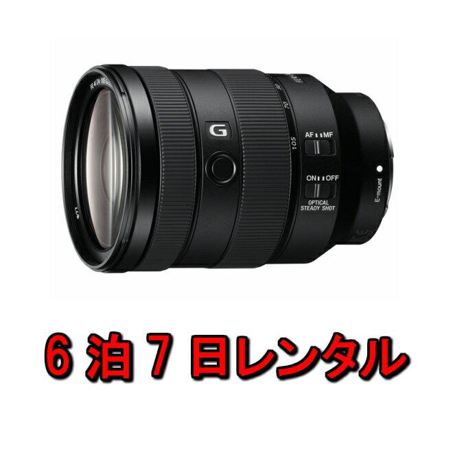 【レンタル】レンズ レンタル カメラレンズ 望遠レンズ ズームレンズ 6泊7日 SONY ソニー FE 24-105mm F4 G OSS Eマウント 35mm フルサイズ対応 SEL24105G 交換レンズ 一眼 手ブレ 補正 プロ向け kamera