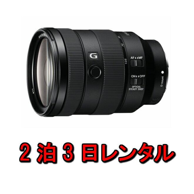レンズ レンタル カメラレンズ 望遠レンズ ズームレンズ 2泊3日 SONY ソニー FE 24-105mm F4 G OSS Eマウント 35mm フルサイズ対応 SEL24105G 交換レンズ 一眼 手ブレ 補正 プロ向け kamera