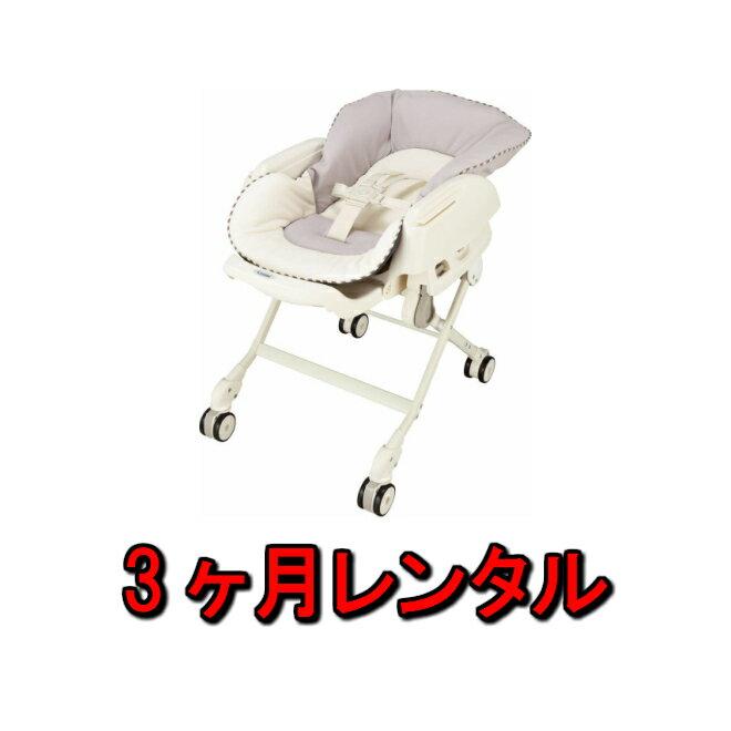 ベビーラック レンタル 3ヵ月 新生児 赤ちゃん コンビ combi ベビー用品 ベビーレンタル 乳児 幼児 子供 チャイルドシート おすすめ レンタルベビー 泣き止み 防止 0歳 1歳から