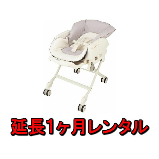 ベビーラック レンタル 延長1ヵ月 新生児 赤ちゃん コンビ combi ベビー用品 ベビーレンタル 乳児 幼児 子供 チャイルドシート おすすめ レンタルベビー 泣き止み 防止 0歳 1歳から