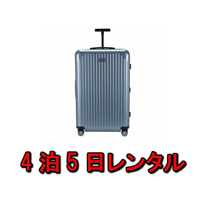 【レンタル】スーツケース レンタル 4泊5日 リモワ RIMOWA SALSA AIR 87870 サルサエアー TAS ロック キャリーバッグ アイスブルー 84L Lサイズ 75cm 84L 10泊以上タイプ キャリー 旅行かばん 軽量 拡張 容量アップ おしゃれ かっこいい スーツケースレンタル