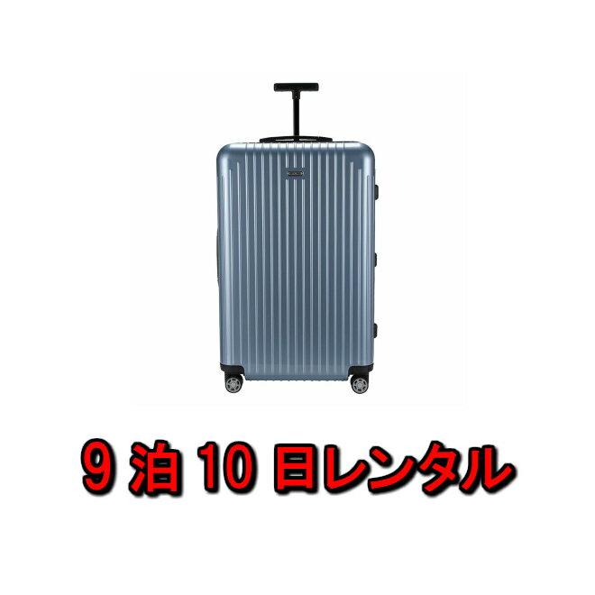 スーツケース レンタル 9泊10日 リモワ RIMOWA SALSA AIR 87870 サルサエアー TAS ロック キャリーバッグ アイスブルー 84L Lサイズ 75cm 84L 10泊以上タイプ キャリー 旅行かばん 軽量 拡張 容量アップ おしゃれ かっこいい スーツケースレンタル