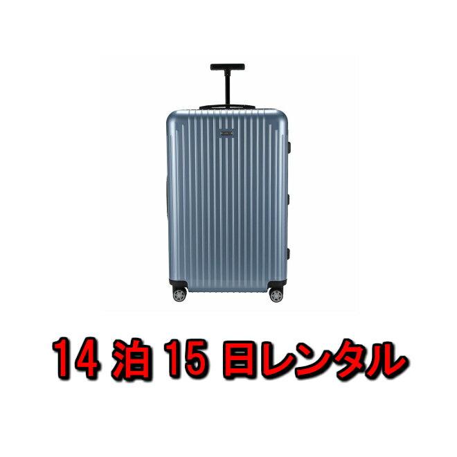 スーツケース レンタル 14泊15日 リモワ RIMOWA SALSA AIR 87870 サルサエアー TAS ロック キャリーバッグ アイスブルー 84L Lサイズ 75cm 84L 10泊以上タイプ キャリー 旅行かばん 軽量 拡張 容量アップ おしゃれ かっこいい スーツケースレンタル