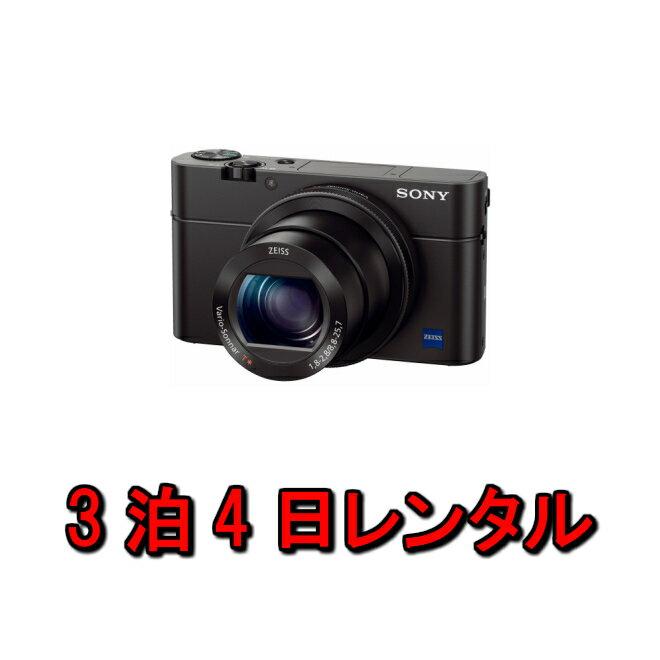 カメラ レンタル 3泊4日 SONY デジタルカメラ Cyber-shot RX100 IV DSC-RX100M4 光学2.9倍 高速 撮影 デシカメ コンパクト スーパースローモーション機能搭載 kamera カメラレンタル