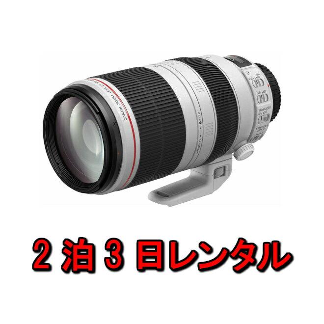 レンズ レンタル 望遠 ズームレンズ カメラレンズ 2泊3日 カメラ 望遠レンズ EF100-400LIS2 Canon キャノン EF100-400mm F4.5-5.6L IS II USM フルサイズ対応 交換レンズ 一眼 手ブレ 補正 プロ向け kamera