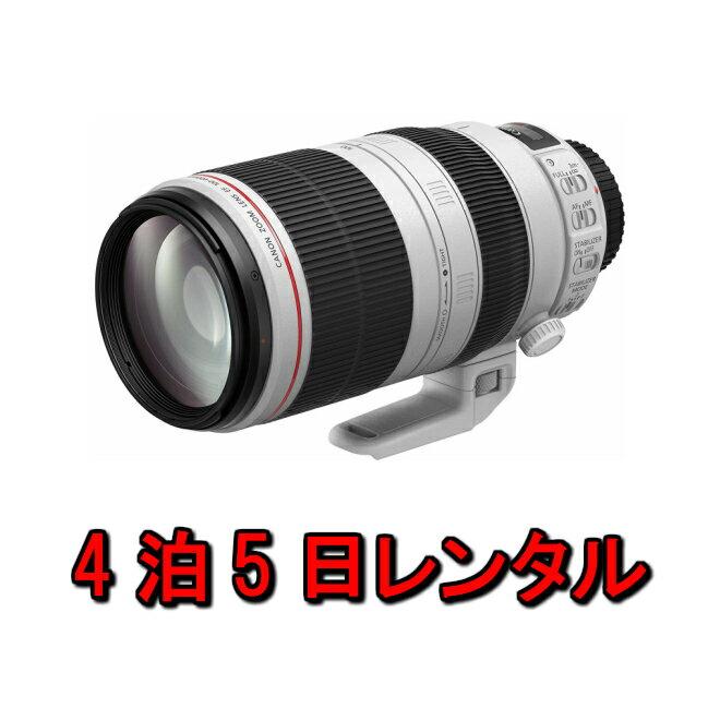 レンズ レンタル 望遠 ズームレンズ カメラレンズ 4泊5日 カメラ 望遠レンズ EF100-400LIS2 Canon キャノン EF100-400mm F4.5-5.6L IS II USM フルサイズ対応 交換レンズ 一眼 手ブレ 補正 プロ向け kamera