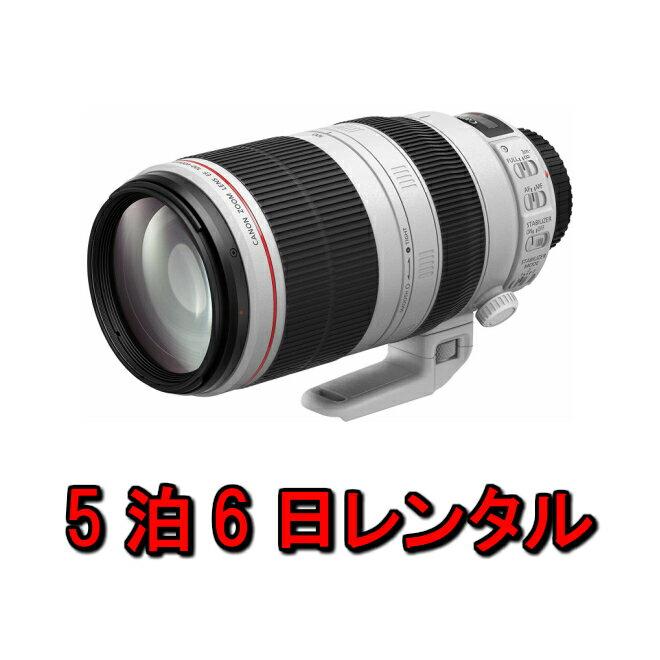 レンズ レンタル 望遠 ズームレンズ カメラレンズ 5泊6日 カメラ 望遠レンズ EF100-400LIS2 Canon キャノン EF100-400mm F4.5-5.6L IS II USM フルサイズ対応 交換レンズ 一眼 手ブレ 補正 プロ向け kamera