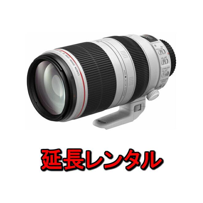 レンズ レンタル 望遠 ズームレンズ カメラレンズ 延長 カメラ 望遠レンズ EF100-400LIS2 Canon キャノン EF100-400mm F4.5-5.6L IS II USM フルサイズ対応 交換レンズ 一眼 手ブレ 補正 プロ向け kamera