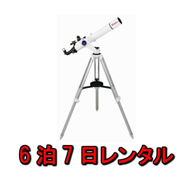 望遠鏡 レンタル 6泊7日 Vixen ビクセン 天体 倍率 初心者 上級者 キット ポルタII経緯台シリーズ ポルタIIA80Mf 39952-9 天体望遠鏡 双眼鏡