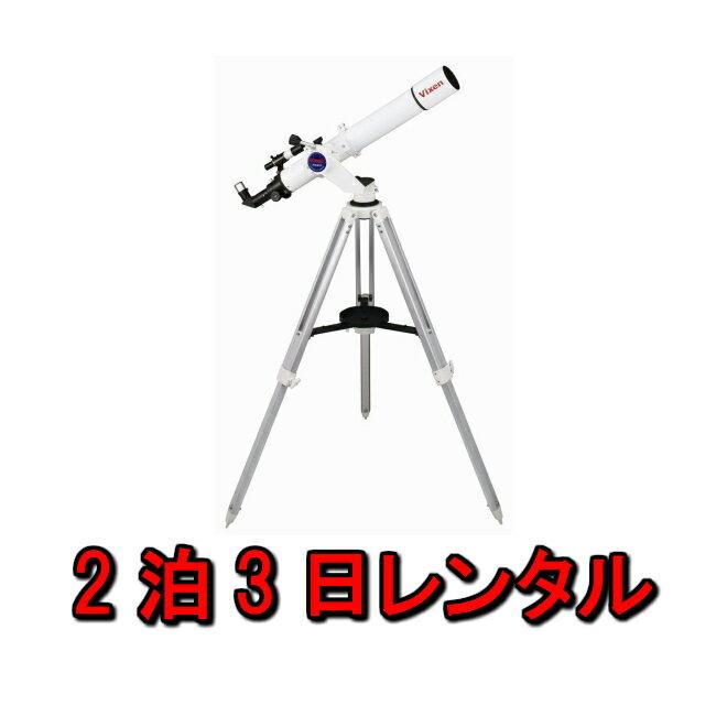 望遠鏡 レンタル 2泊3日 Vixen ビクセン 天体 倍率 初心者 上級者 キット ポルタII経緯台シリーズ ポルタIIA80Mf 39952-9 天体望遠鏡 双眼鏡