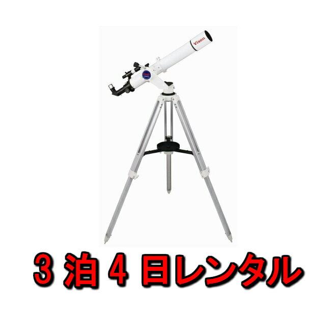 望遠鏡 レンタル 3泊4日 Vixen ビクセン 天体 倍率 初心者 上級者 キット ポルタII経緯台シリーズ ポルタIIA80Mf 39952-9 天体望遠鏡 双眼鏡