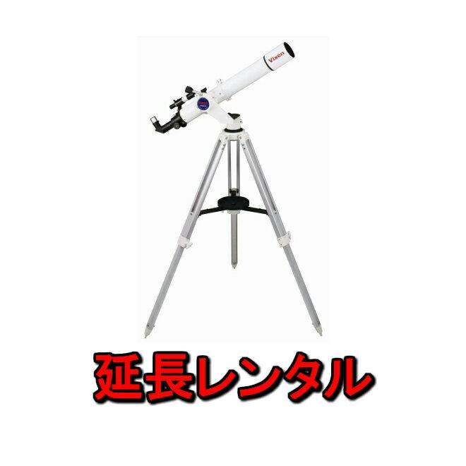 望遠鏡 レンタル 延長 Vixen ビクセン 天体 倍率 初心者 上級者 キット ポルタII経緯台シリーズ ポルタIIA80Mf 39952-9 天体望遠鏡 双眼鏡