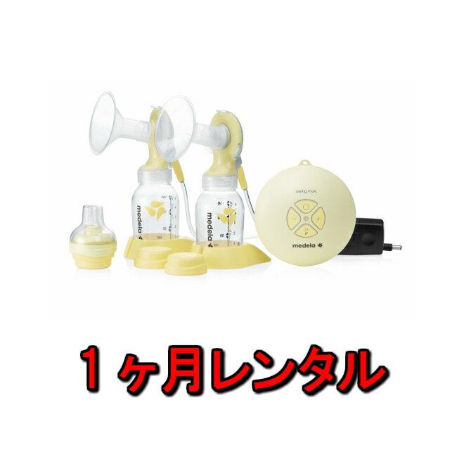 搾乳機 レンタル 電動搾乳機 1ヶ月 電動搾乳器 メデラ スイング マキシ medela Swing Maxi 搾乳器 さく乳器 ベビー用品 赤ちゃん用品 母乳 母乳育児 赤ちゃん