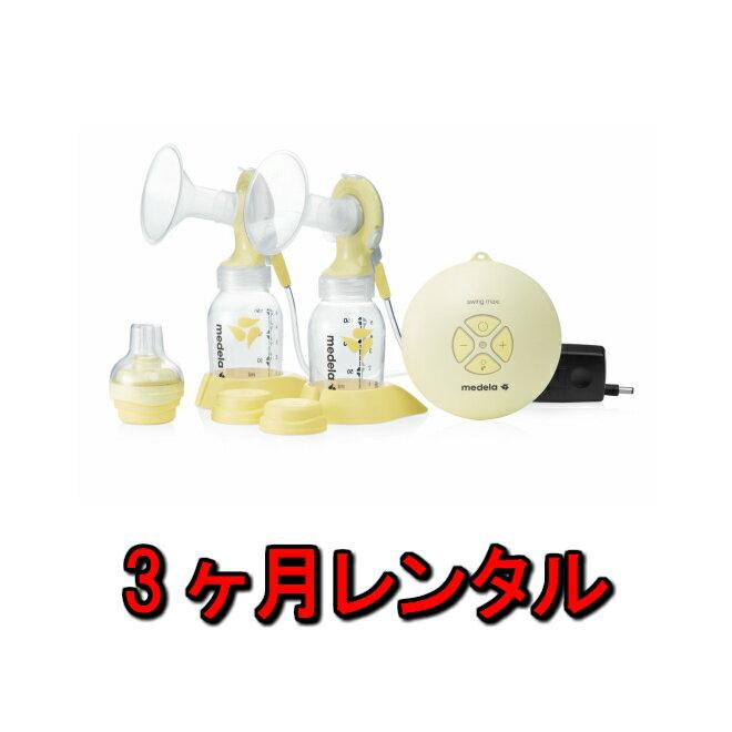 搾乳機 レンタル 電動搾乳機 3ヶ月 電動搾乳器 メデラ スイング マキシ medela Swing Maxi 搾乳器 さく乳器 ベビー用品 赤ちゃん用品 母乳 母乳育児 赤ちゃん