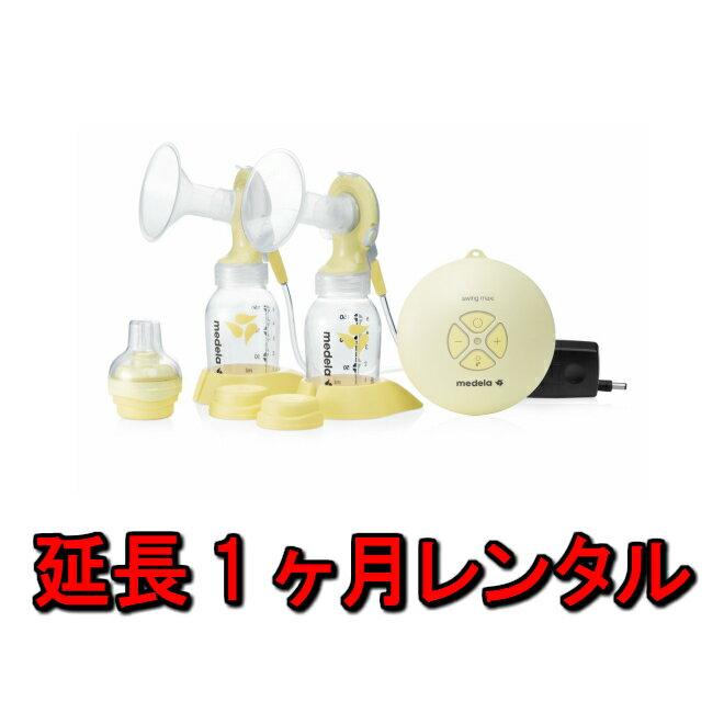 搾乳機 レンタル 電動搾乳機 延長1ヶ月 電動搾乳器 メデラ スイング マキシ medela Swing Maxi 搾乳器 さく乳器 ベビー用品 赤ちゃん用品 母乳 母乳育児 赤ちゃん