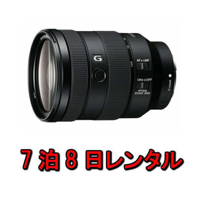 レンズ レンタル カメラレンズ 望遠レンズ ズームレンズ 7泊8日 SONY ソニー FE 24-105mm F4 G OSS Eマウント 35mm フルサイズ対応 SEL24105G 交換レンズ 一眼 手ブレ 補正 プロ向け kamera