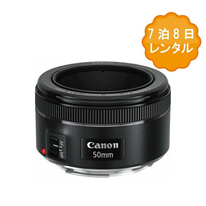 レンズ レンタル カメラレンズ 単焦点レンズ 7泊8日 キヤノン cannon EF50mm F1.8 STM※EFレンズ(フルサイズ対応) EF5018STM 交換レンズ 一眼 手ブレ 補正 プロ向け kamera