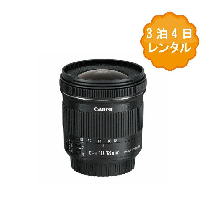レンズ レンタル カメラレンズ 超広角ズームレンズ 3泊4日 Canon キャノン EF-S10-18mm F4.5-5.6 IS STM APS-C対応 EF-S10-18ISSTM 交換レンズ 一眼 手ブレ 補正 プロ向け kamera