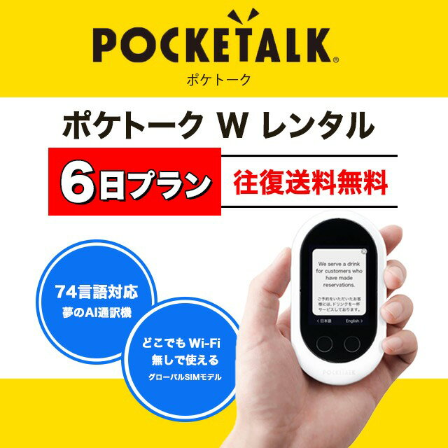 【レンタル】 ポケトーク レンタル 6日 Pocketalk W ポケトークW 翻訳 最新 翻訳機 即時翻訳 音声翻訳機 74言語対応 グローバル通信 グローバルSIMモデル AI通訳 Wi-Fi不要 海外旅行 留学 接客 出張 往復送料無料