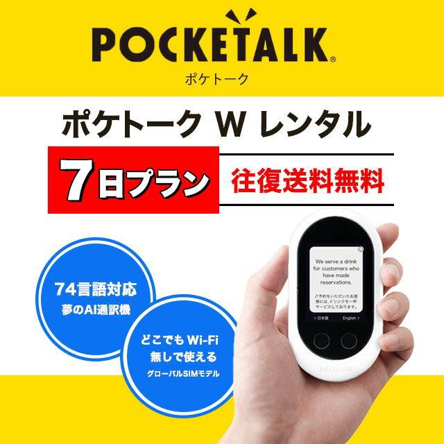 【レンタル】 ポケトーク レンタル 7日 Pocketalk W ポケトークW 翻訳 最新 翻訳機 即時翻訳 音声翻訳機 74言語対応 グローバル通信 グローバルSIMモデル AI通訳 Wi-Fi不要 海外旅行 留学 接客 出張 往復送料無料