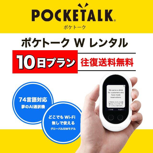 【レンタル】 ポケトーク レンタル 10日 Pocketalk W ポケトークW 翻訳 最新 翻訳機 即時翻訳 音声翻訳機 74言語対応 グローバル通信 グローバルSIMモデル AI通訳 Wi-Fi不要 海外旅行 留学 接客 出張 往復送料無料