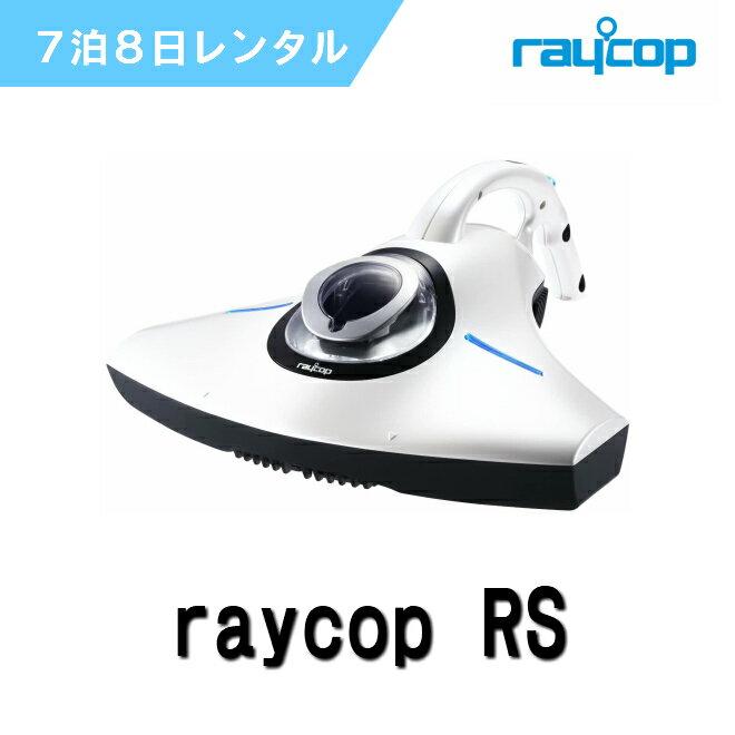 レイコップ レンタル 7泊8日 布団クリーナー 布団掃除機 ふとんクリーナー raycop RS-300JWH 吸引 ダニ 退治 ほこり 花粉 ハウスダスト 予防 除去