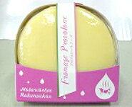 北海道 のぼりべつ酪農館 プリモ・プロヴォローネ (セミハードチーズ) 150g