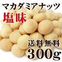 マカダミアナッツ 大粒(ホール) ロースト 塩味 300g【メール便送料無料】