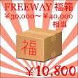 FREEWAY福箱 ¥30,000〜¥40,000相当 が ¥10,800! 数量限定