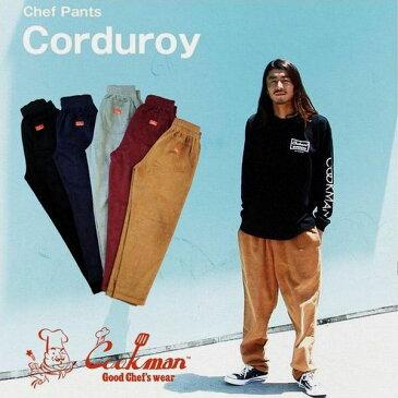 COOKMAN/クックマン Chef Pants「Corduroy 」/シェフパンツ コーデュロイ・5color
